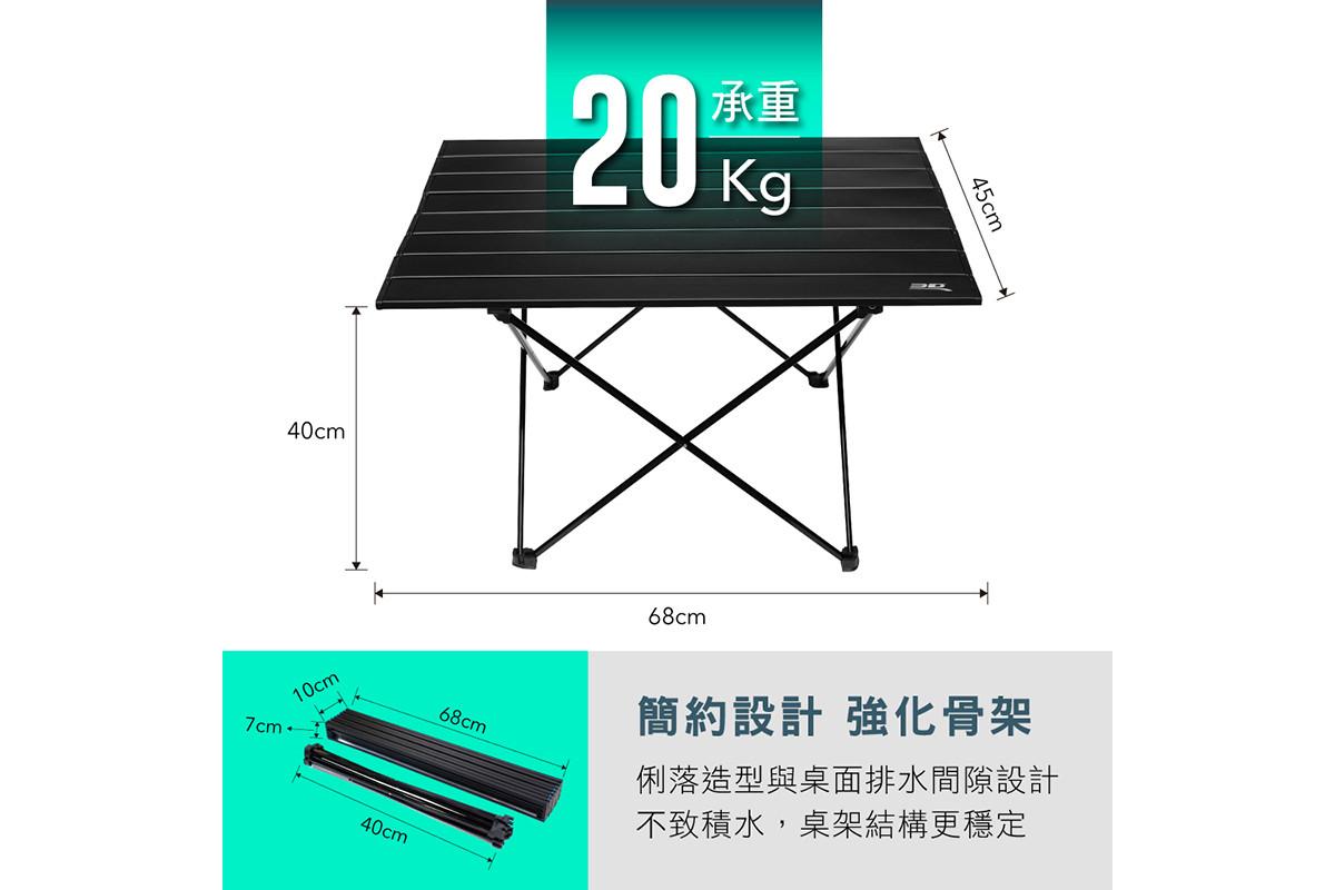 航太鋁合金羽量級摺疊桌