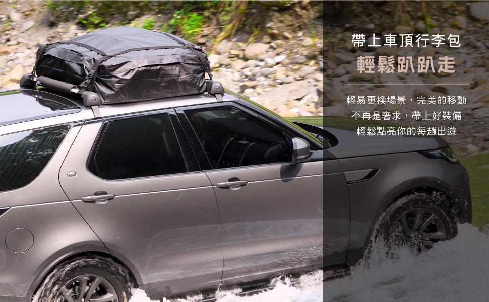 多功能車頂行李包