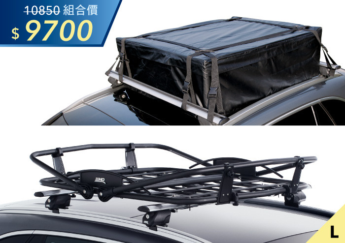 3D® 戶外裝好裝滿進階組【兩用行李盤L+防水行李包L】